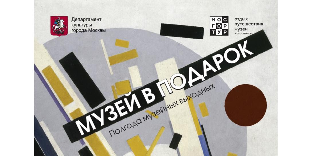 Купить электронные билеты в музей москва купить билеты на балет щелкунчик москва