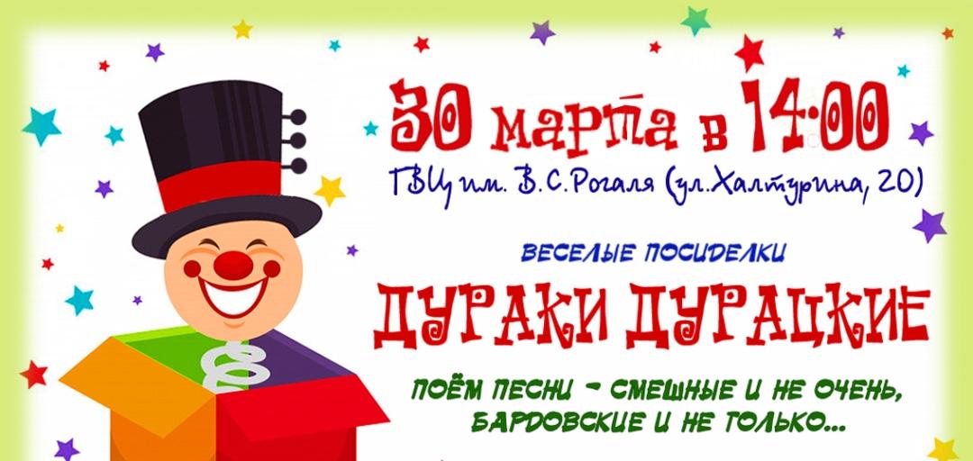 Афиша на выходные 30-31 марта в Иркутске: куда сходить в субботу и воскресенье