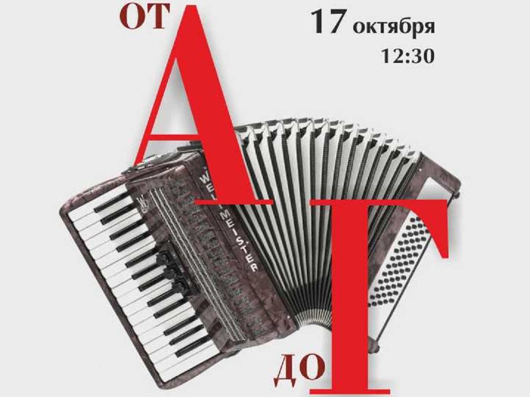 Афиша филармонии Иркутска на октябрь 2019: музыка классиков и советских композиторов, сказки для детей, познавательные встречи