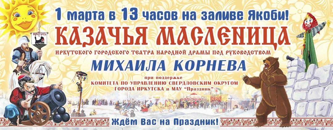 Масленица 2020 в Иркутске: водим хороводы, поглощаем блины, веселимся и танцуем