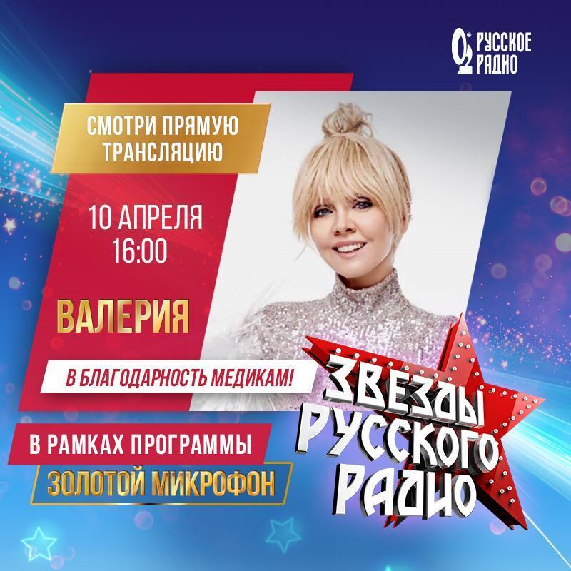Валерия_Золотой микрофон
