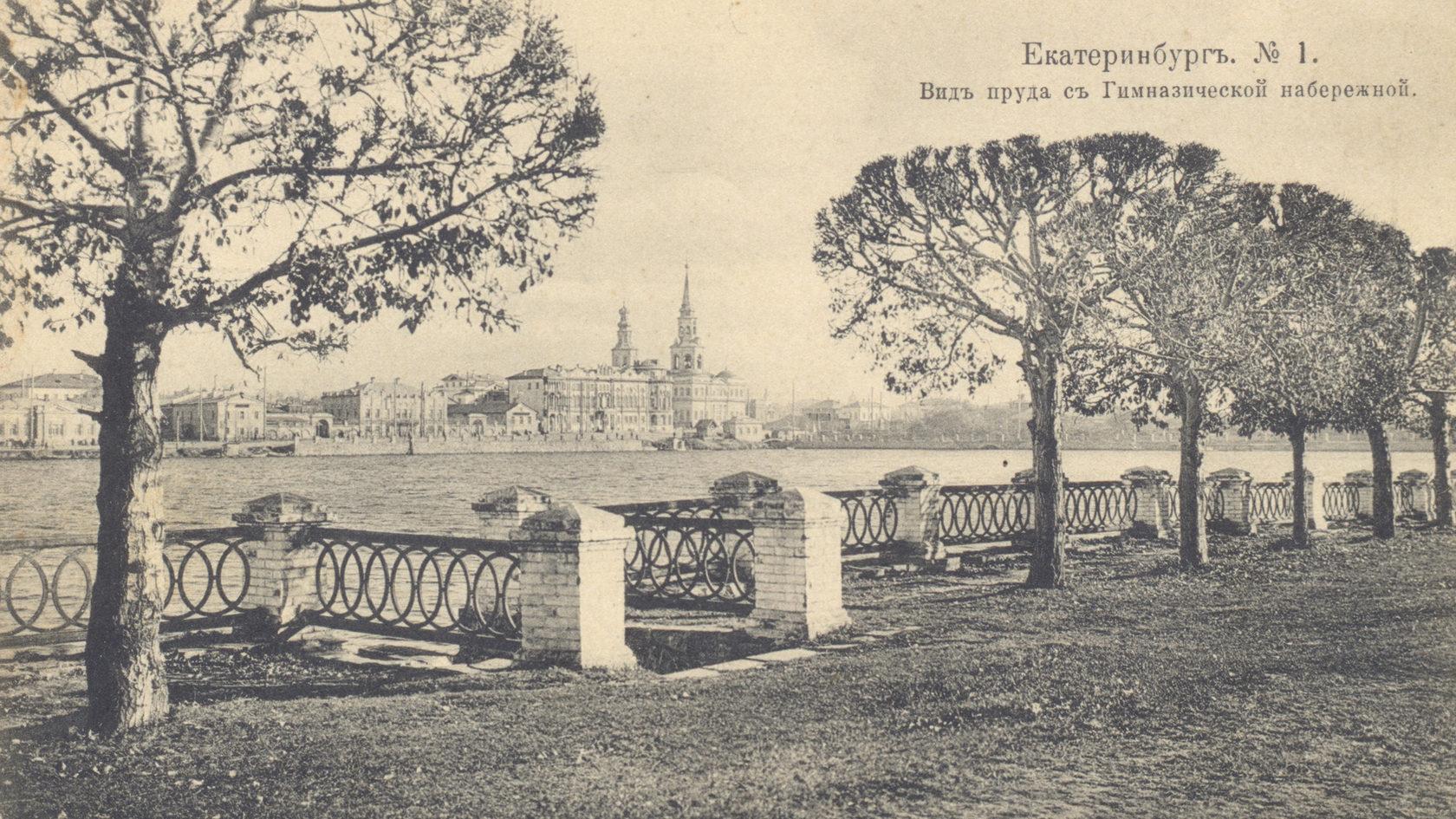 Открытки екатеринбург 19 века