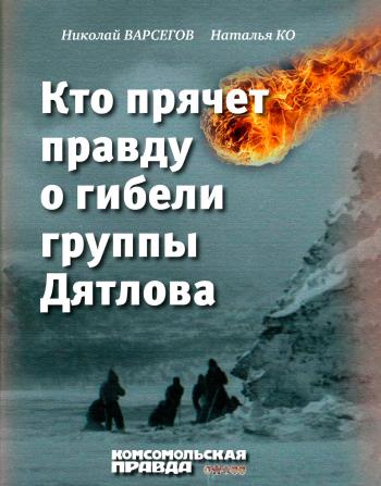 Кто прячет правду о гибели группы Дятлова