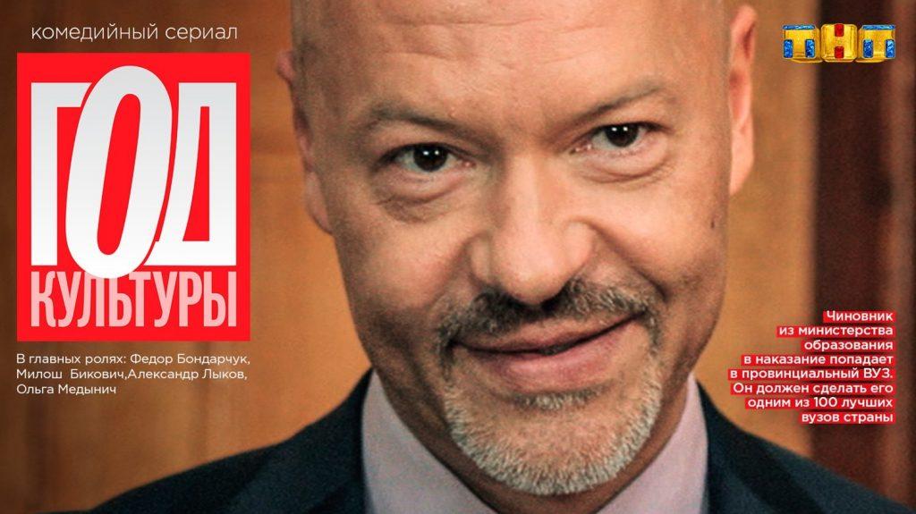 Сериалы 2018 года - российские сериалы - все лучшие сериалы - Кино