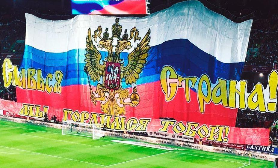Российские болельщики найдут способ поддержать команду. Фото: Instargam Сборной России по футболу.