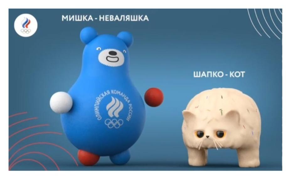 Талисманы сборной России Мишка-неваляшка и Шапко-кот будут вести аккаунт Telegram-канал ОКР во время Олимпиады-2020. Фото: Telegram ОКР